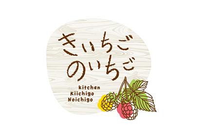 キッチン木いちご野いちご
